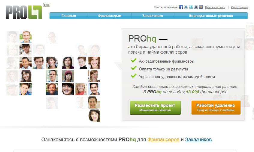 Лучшие сайты фриланса в мире подбор фрилансера hr