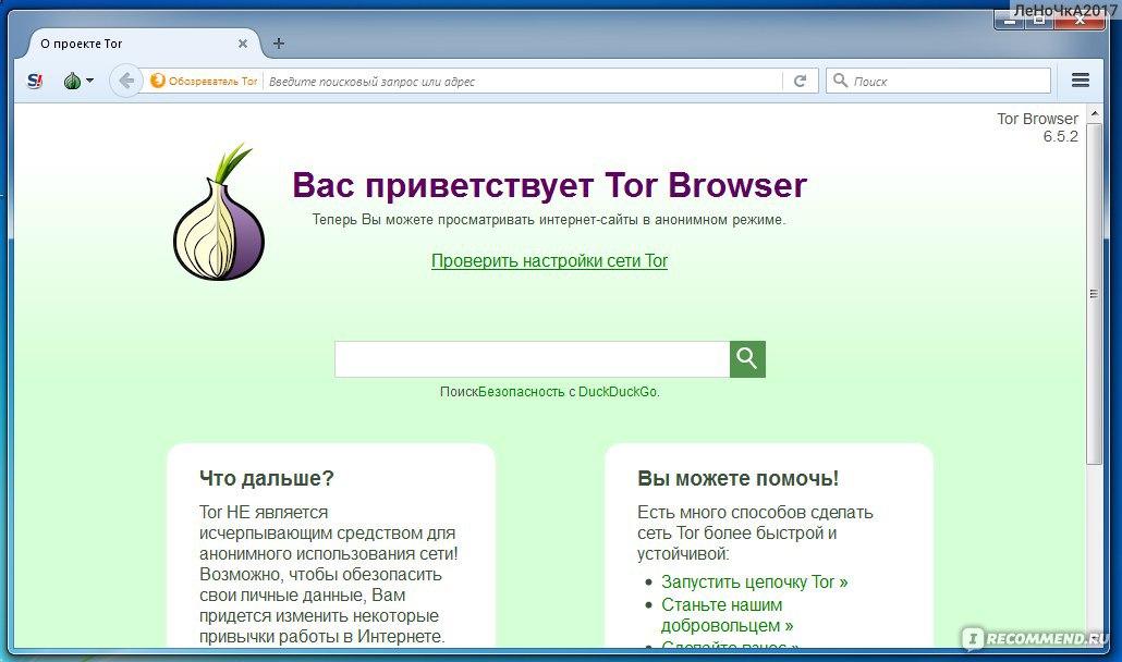 Тор браузер меняет айпи hydra2web как сделать браузер тор русским вход на гидру